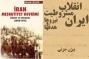 انقلاب مشروطیت ایران به قلم بیژن جزنی و به زبان ترکی